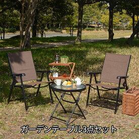 テーブルも椅子も折りたたみ ガーデンテーブルセット ガラステーブル 椅子2脚 【送料無料】 おしゃれ 激安 ガーデンセット ガーデンファニチャー 3点セット 雨ざらし 折りたたみ 屋外用 テーブルセット 完成品 グランピング ベランピング