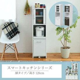 キッチン収納にあと少し♪ スリムキッチンラック H120 扉付き 【送料無料】 木製 スリム 幅30 炊飯器 収納 ミニキッチンボード 一人暮らし おしゃれ ミニキッチンラック 激安 ホワイト 白 隙間 高さ120