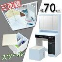鏡の中にもたっぷり収納♪ ドレッサー 三面鏡 スツールセット 【送料無料】 化粧台 デスク 姫系 かわいい 安い ホワイ…
