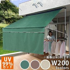 物干しと垂れ幕付き♪ オーニング 2m つっぱり 【送料無料】 オーニングテント 日よけ ベランダ 雨よけ 防水 突っ張り 手動 200シェード サンシェード スクリーン おしゃれ 安い