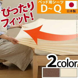 どんなマットにもぴったりフィット 伸縮 ボックスシーツ 【送料無料】 ダブル クイーン マットレスカバー 日本製 ストレッチ 激安 安い フィット 綿