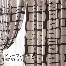 10柄のノルディックデザイン♪ 北欧カーテン 幅150 丈135〜260 【送料無料】 ロング ショート 北欧柄 ドレープカーテン 遮光 セミオーダー 洗える 形状記憶加工 格安 北欧デザイン 丸洗い 日本製