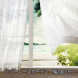 防炎 遮熱 洗える 機能で選ぶ♪ レースカーテン ミラー 幅100 丈90〜135 【送料無料】 ドレープカーテン ショート丈 セミオーダー おしゃれ 見えない アレルブロック 丸洗い 日本製 ホワイト 短い