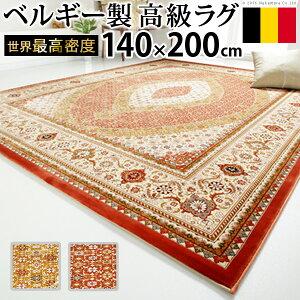 世界最高密度のウィルトン織り♪ ベルギー製 ラグマット 140x200cm 【送料無料】 ラグ 厚手 じゅうたん 絨毯 ぺルシャ 1.5畳 おしゃれ 輸入 ラグマット ウィルトンラグ カーペット ペルシャ絨毯