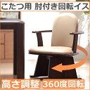ダイニングでテレワーク ダイニングこたつ 椅子 肘付き 【送料無料】 ハイタイプこたつ椅子 ダイニングこたつチェア …