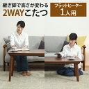 2WAY こたつテーブル 90×50 【送料無料】 小さい こたつ ソファー 高さ調節 ハイタイプこたつ センターテーブル 一人…