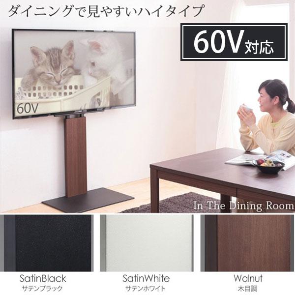 60型でも壁掛けスタイルを実現♪ 壁寄せテレビスタンド 【送料無料】 ハイタイプテレビボード 壁よせtvスタンド 壁掛け 金具 スリム 薄型 壁掛けテレビ台 壁面収納 テレビ台 おしゃれ 高さ調節 60型 60インチ アーム 壁寄せスタンド テレビボード 白