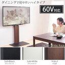 60型でも憧れの壁掛けスタイルを実現♪ 壁寄せテレビスタンド 【送料無料】 ハイ ハイタイプテレビボード スリム 薄型…