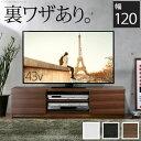テレビ裏のごちゃごちゃは見たくない 背面収納 テレビ台 ローボード 幅120 【送料無料】 テレビボード 白 ウォールナ…