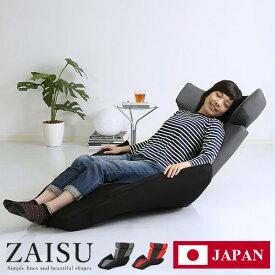 体を包み込む3次元リクライニング デザイン座椅子【送料無料】 日本製 おしゃれ かっこいい座椅子 一人用 一人掛け ヘッドレスト付き座椅子 レッド グレー 格安 メッシュ