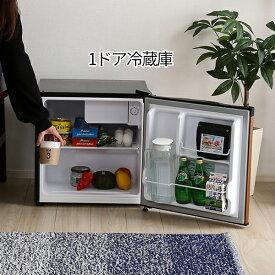 旅館や単身寮に♪ ミニ冷蔵庫 小型 46L 1ドア 【送料無料】 ひとり暮らし 安い おしゃれ 新品 左開き 右開き 新品 家電 一人暮らし 激安 格安
