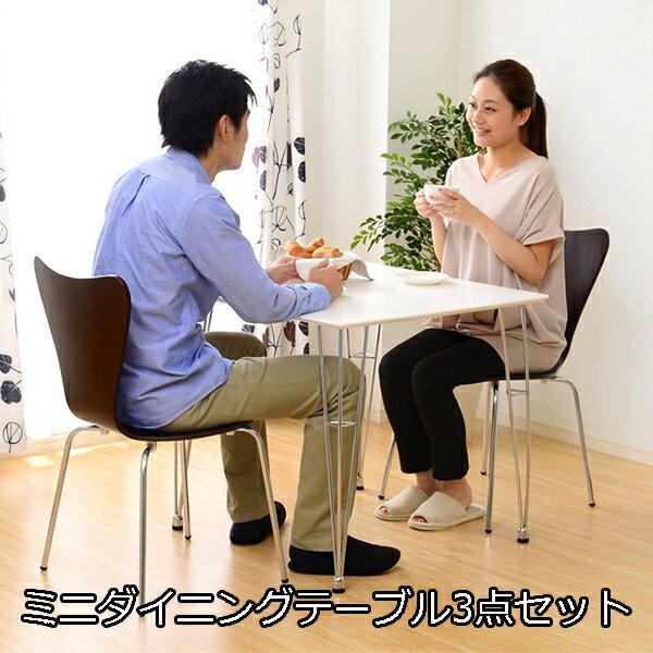 心躍る2人のダイニング♪ ミニダイニングテーブル 3点セット 【送料無料】 おしゃれ 正方形 小さい ダイニングテーブルセット ダイニングセット 激安 格安 安い ミニダイニングテーブル 二人用