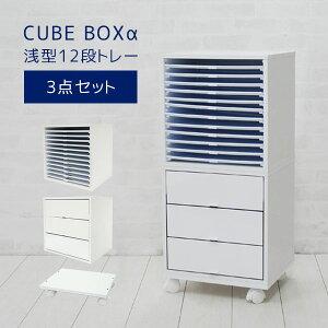 デスク横に キューブボックスα 3点セット デスクキャビネット デスクワゴン サイドワゴン 書類棚 キャスター付き 書類ケース 引き出し 木製 A4 書類チェスト 日本製 書類収納 書類入れ 超浅