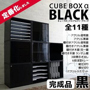 【完成品】ブラックカラーで登場 キューブボックスα ブラック キューブボックス 黒 収納 アクリル 扉付き 鍵付き 引き出し 棚付き オープン 激安 安い おしゃれ 収納 ユニットボックス スタ
