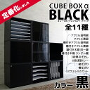 黒で締めるリビング♪ キューブボックスα ブラックシリーズ 【7000円以上で送料無料】 キューブボックス 黒 ブラック…
