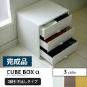 【完成品】 キューブボックスα 3段引き出しタイプ 【7000円以上で送料無料】 カラーボックス 引き出し 卓上 キューブ…
