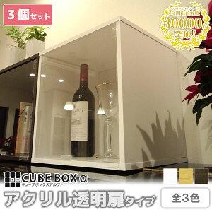 【お得な3個セット】 キューブボックスα 透明扉タイプ 【送料無料】 キューブボックス 扉付き カラーボックス 3段 ホワイト コレクションケース フィギュアケース 1段 cube box おしゃれ 激安