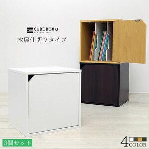 【3個セット】 扉&仕切り付き キューブボックスα 扉付き本棚 同人誌ラック 同人誌収納ケース 木製 カラーボックス 仕切り板 ファイルボックス おしゃれ