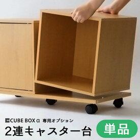 2連キャスター台で横連結もガッチリ キューブボックスα専用 キャスター台 ダブル キューブボックス カラーボックス キャスター付き ストッパー 横連結