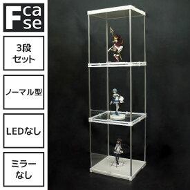 際立つアクリルの透明感 コレクションケース Fケース 3段セット・LEDなし(背面クリア) 【送料無料】 フィギュアケース アクリル コレクションラック コレクションボード アクリルケース ハイタイプ 卓上 ロータイプ おしゃれ 日本製