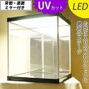LED照明・背面・底面ミラー付き フィギュアケース J-STAGE UVカット 【送料無料】 コレクションケース LED ロータイプ…
