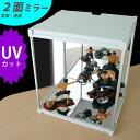 ダブルミラー&UVカット♪ フィギュアケース J-STAGE UVカット 【送料無料】 アクリル 鏡 コレクションケース ロータ…