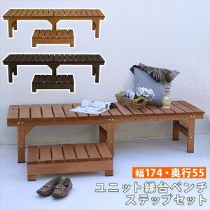 ステップ付き 縁台ベンチ 174×55 【送料無料】 ウッドデッキ おしゃれ 木製 縁側 天然木 DIY 踏み台付き 縁側デッキ 縁側ベンチ 安い 激安 木製縁台 屋外ベンチ 置くだけ 置き型