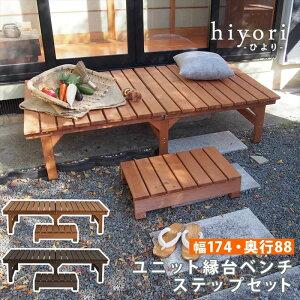 踏み台付き 縁側ベンチ 174×88 【送料無料】 ミニウッドデッキ 木製 縁台 DIY 天然木 屋外ベンチ ステップ付き 安い 激安 置くだけ 置き型 縁台ベンチ