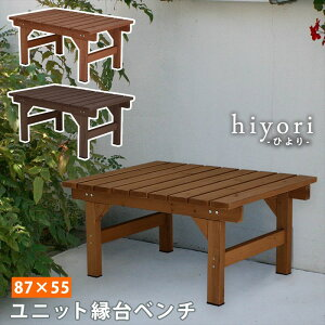 置くだけ 簡単設置 天然木 縁台 87×55 【送料無料】 ミニウッドデッキ 木製 コンパクト 縁側 おしゃれ DIY おしゃれ 小さい ユニットウッドデッキ
