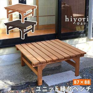 置くだけ 簡単設置 天然木 縁台 87×88 【送料無料】 ミニウッドデッキ 木製 コンパクト 縁側 おしゃれ DIY おしゃれ 小さい ユニットウッドデッキ
