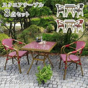 外国のオープンカフェ風 ガーデンテーブルセット 3点セット スクエアテーブル 【送料無料】 ラタン調 ガーデンファニチャー アルミ ガーデン家具 庭 屋外用テーブルセット 2人用 2人掛け