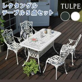 アルミ鋳物の高級感 ガーデンテーブルセット 5点 【送料無料】 ガーデンファニチャー セット アルミ 長方形 テーブル 椅子 5点セット おしゃれ 雨ざらし アンティーク イングリッシュガーデン ホワイト 白 ダークグリーン 高級 屋外