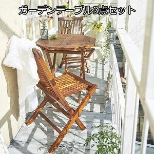 高級ホテルでも使われる本格派 木製 ガーデンテーブル 3点セット (八角形テーブル&肘無しチェア2脚)【送料無料】 ガーデン テーブル セット 折りたたみ ガーデンテーブルセット 天然木