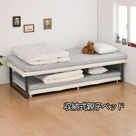 ベッド2台は置けない時は♪ 親子ベッド 収納式 上下段セット マットレス付き (薄型 軽量 ボンネルコイル)【送料無料】 おしゃれ スライドベッド コンパクト ツインベッド 2段ベッド 大人用 安い フレーム キャスター付き 激安 格安 収納式ベッド
