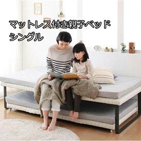 ベッド2台は置けない時は♪ 親子ベッド 収納式 上下段セット マットレス付き(薄型 軽量 ポケットコイル)【送料無料】 スライドベッド おしゃれ コンパクト ツインベッド 2段ベッド 大人用 安い フレーム キャスター付き 激安 格安 収納式ベッド