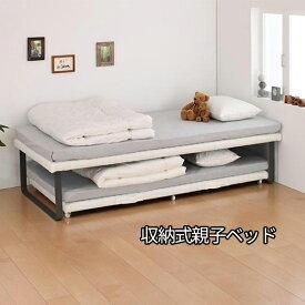 ベッド2台は置けない時は♪ 収納式 親子ベッド 上下段セット マットレス付き (薄型 抗菌 国産 ポケットコイル)【送料無料】 スライドベッド コンパクト ツインベッド おしゃれ 2段ベッド 大人用 安い フレーム キャスター付き 激安 格安 日本製