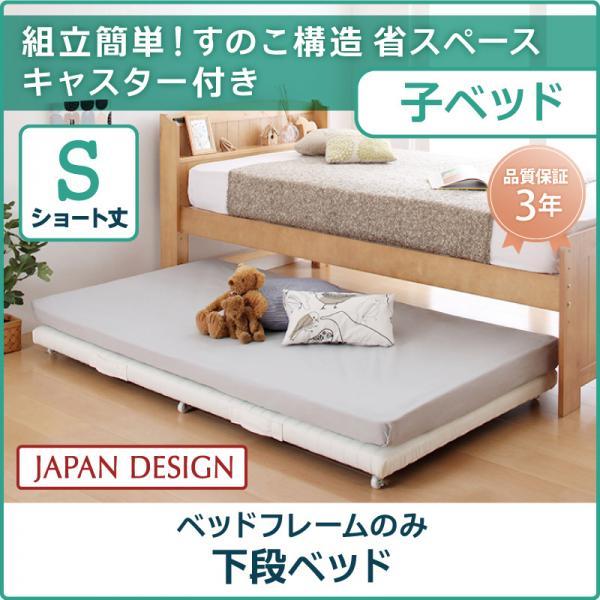 ベッドの下にスライドベッド♪ 親子ベッド 下段 子ベッド ベッドフレームのみ 【送料無料】 スライド キャスター付き 収納式 コンパクト 2段ベッド 収納 ショート丈 下段用 ベッド