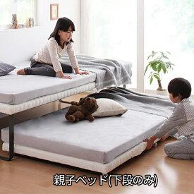 ベッドの下にスライドベッド♪ 親子ベッド 下段 子ベッド マットレス付き (薄型 軽量 ボンネルコイル) 【送料無料】 下段用ベッド スライドベッド キャスター付き 収納式 コンパクト 2段ベッド 収納 ショート丈