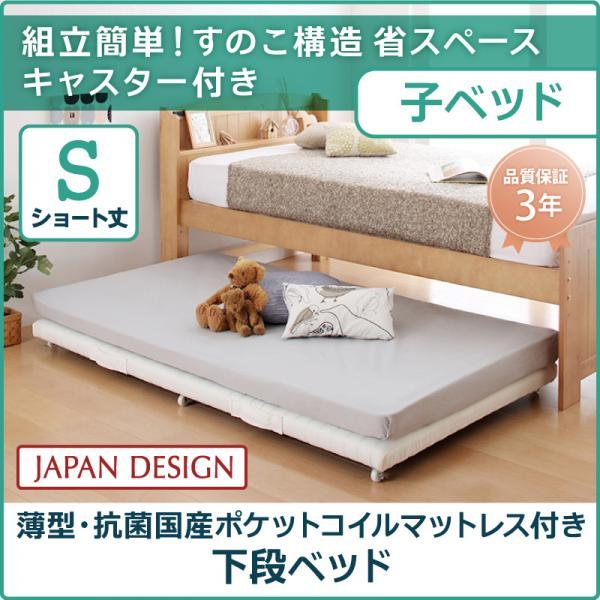 ベッドの下に小さいベッド♪ 親子ベッド 下段 子ベッド マットレス付き (薄型・抗菌 国産ポケットコイル) 【送料無料】 下段用ベッド スライド キャスター付き 収納式 コンパクト 2段ベッド 収納