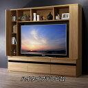 テレビ周りに収納力♪ 55型対応 ハイタイプテレビ台 【送料無料】 ハイタイプテレビボード 55型 50インチ 壁面収納 テ…
