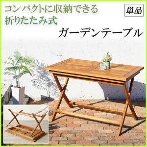 チーク天然木折りたたみ式ベンチタイプガーデンファニチャーNobilisテーブルW120