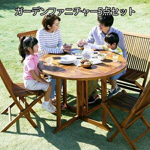 椅子もテーブルも折り畳み式♪ ガーデンファニチャー 5点セット ( 円形テーブル 肘なしチェア4脚 ) 【送料無料】 折りたたみ 木製 ガーデンテーブルセット おしゃれ 高級 カフェ ベランダ用