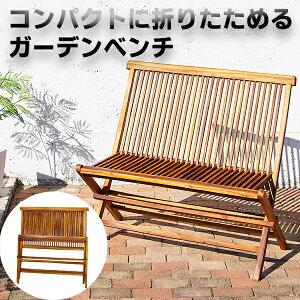 コンパクトに折りたたみ ガーデンベンチ 2人掛け 木製 折りたたみ ベンチ ベンチチェア ガーデンファニチャー おしゃれ 高級 ワイド 背もたれ付きベンチ ハイバック 安い 激安 天然木 無垢