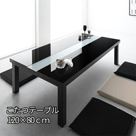 鏡面とガラスで輝く黒と白 モダンデザイン こたつテーブル 長方形 120×80 本体単品 【送料無料】 おしゃれ ブラック ホワイト 鏡面こたつ 120 ワイド リビングこたつ 激安