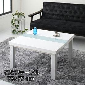 モノトーンに輝く 鏡面 こたつテーブル 本体 単品 正方形 75×75 【送料無料】 リビングこたつ ホワイト ブラック 白 黒 モダン カジュアル スタイリッシュ おしゃれ 激安 安い 一人暮らし 小さいこたつ 一人用こたつ