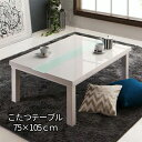 モノトーンに輝く♪ 鏡面 こたつテーブル 本体 単品 長方形 75×105 【送料無料】 リビングこたつ ホワイト ブラック …