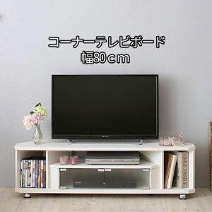 薄型デザイン コーナーテレビボード 幅80 【送料無料】 キャスター付き 小さい コーナーテレビ台 コンパクト ローボード 三角 スリム 薄型 省スペース おしゃれ ホワイト 白 安い 激安 32型 32