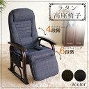 高齢者に優しい軽さ♪ ラタン製 高座椅子 リクライニング 【送料無料】 おしゃれ フットレスト ハイバック リクライニ…