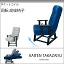 無段階ガス圧リクライニング♪ 回転式 リクライニング 高座椅子 【送料無料】 回転 ハイバック 一人用ソファー 激安 ポケットコイル リクライニングチェアー フルフラット レバー ハイバック 安い 高