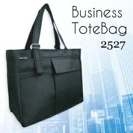 トートバッグ A4ファイル収納 2527 前ポケット横型トートバッグ 就職活動 ビジネスバッグ レディースビジネス 就活 リクルート 通勤 シンプル 送料無料